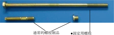 发动机螺栓(旋转式发动机外壳 固定用螺栓)
